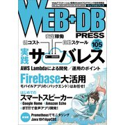 WEB+DB PRESS Vol.105(技術評論社) [電子書籍]