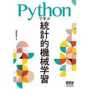Pythonで学ぶ統計的機械学習(オーム社) [電子書籍]