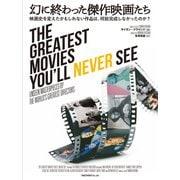 幻に終わった傑作映画たち 映画史を変えたかもしれない作品は、何故完成しなかったのか?(竹書房) [電子書籍]