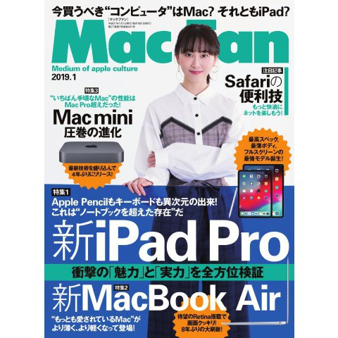 Mac Fan(マックファン) 2019年1月号(マイナビ出版) [電子書籍]