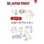 SC JAPAN TODAY 2018年12月号(日本ショッピングセンター協会) [電子書籍]
