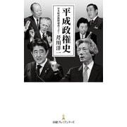 平成政権史(日経BP社) [電子書籍]