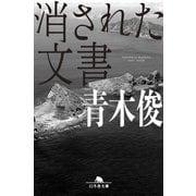 消された文書(幻冬舎) [電子書籍]
