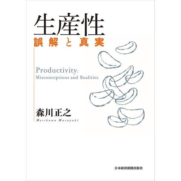 生産性 誤解と真実(日本経済新聞出版社) [電子書籍]