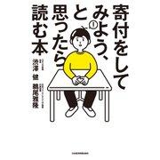 寄付をしてみよう、と思ったら読む本(日経BP社) [電子書籍]