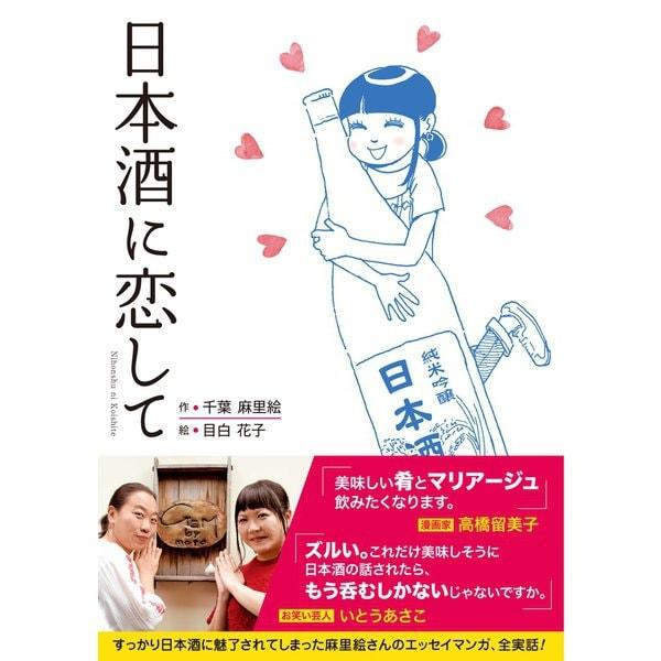 日本酒に恋して(主婦と生活社) [電子書籍]