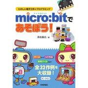 micro:bitであそぼう! たのしい電子工作&プログラミング(技術評論社) [電子書籍]