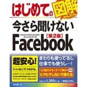 はじめての今さら聞けないFacebook(第2版)(秀和システム) [電子書籍]