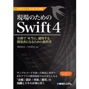 現場のためのSwift4 Swift4.1+Xcode9.3対応(秀和システム) [電子書籍]