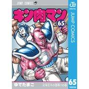 キン肉マン 65(集英社) [電子書籍]