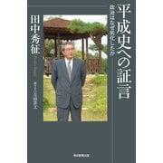 平成史への証言 政治はなぜ劣化したか(朝日新聞出版) [電子書籍]
