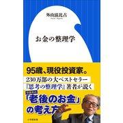 お金の整理学(小学館新書)(小学館) [電子書籍]
