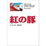 文春ジブリ文庫 シネマコミック 紅の豚(文藝春秋) [電子書籍]