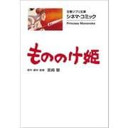文春ジブリ文庫 シネマコミック もののけ姫(文藝春秋) [電子書籍]