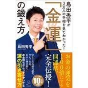 島田秀平が3万人の手相を見てわかった!「金運」の鍛え方(SBクリエイティブ) [電子書籍]