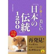 心に響く! 美しい「日本の伝統」1200(西東社) [電子書籍]
