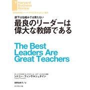 最良のリーダーは偉大な教師である(ダイヤモンド社) [電子書籍]