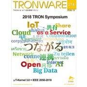 TRONWARE VOL.174(パーソナルメディア) [電子書籍]