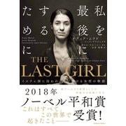 THE LAST GIRL(東洋館出版社) [電子書籍]