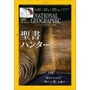 ナショナル ジオグラフィック日本版 2018年12月号(日経ナショナルジオグラフィック社) [電子書籍]