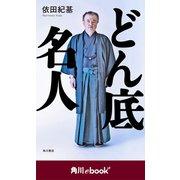 どん底名人 (角川ebook nf)(KADOKAWA) [電子書籍]