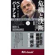 危機と決断 (下) 前FRB議長ベン・バーナンキ回顧録 (角川ebook nf)(KADOKAWA) [電子書籍]
