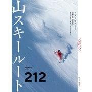 山スキールート212(山と溪谷社) [電子書籍]