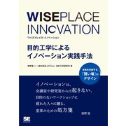 WISEPLACE INNOVATION 目的工学によるイノベーションの実践手法(翔泳社) [電子書籍]