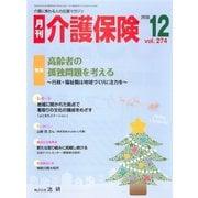 月刊介護保険(法研) [電子書籍]