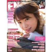 ENTAME (エンタメ) 2019年1月号(徳間書店) [電子書籍]