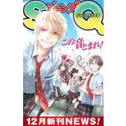 ジャンプSQ. 12月新刊NEWS!(集英社) [電子書籍]