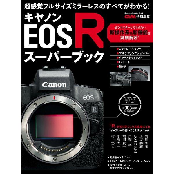 キヤノンEOS Rスーパーブック(学研) [電子書籍]