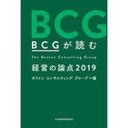 BCGが読む 経営の論点2019(日本経済新聞出版社) [電子書籍]