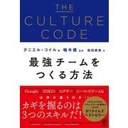 THE CULTURE CODE 最強チームをつくる方法 (かんき出版) [電子書籍]