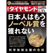 週刊ダイヤモンド 18年12月8日号(ダイヤモンド社) [電子書籍]