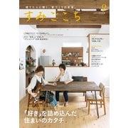 すみごこち vol.9(第一プログレス) [電子書籍]