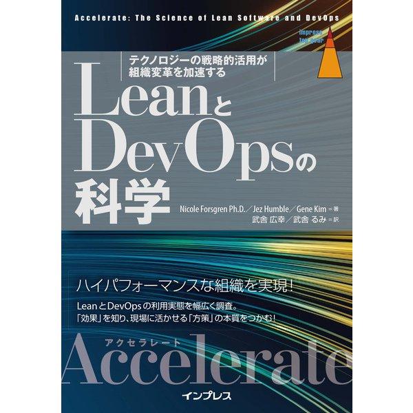 LeanとDevOpsの科学[Accelerate] テクノロジーの戦略的活用が組織変革を加速する(インプレス) [電子書籍]