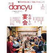 dancyu 2019年1月号(プレジデント社) [電子書籍]