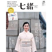 七緒 vol.56(プレジデント社) [電子書籍]