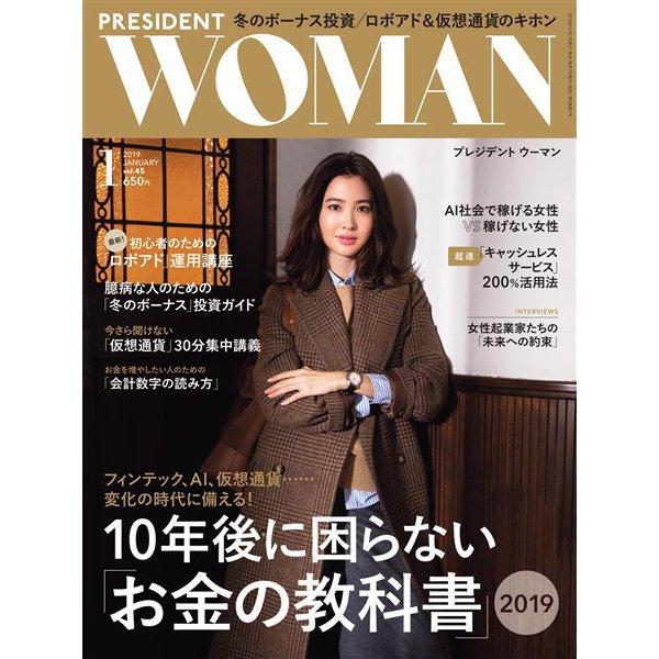 PRESIDENT WOMAN 2019.1月号(プレジデント社) [電子書籍]