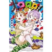 ロロッロ! 3(秋田書店) [電子書籍]