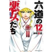 六道の悪女たち 12(秋田書店) [電子書籍]