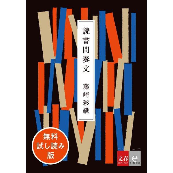 読書間奏文 無料試し読み版(文藝春秋) [電子書籍]