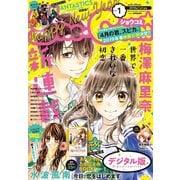 Sho-Comi 2019年1号(2018年12月5日発売)(小学館) [電子書籍]
