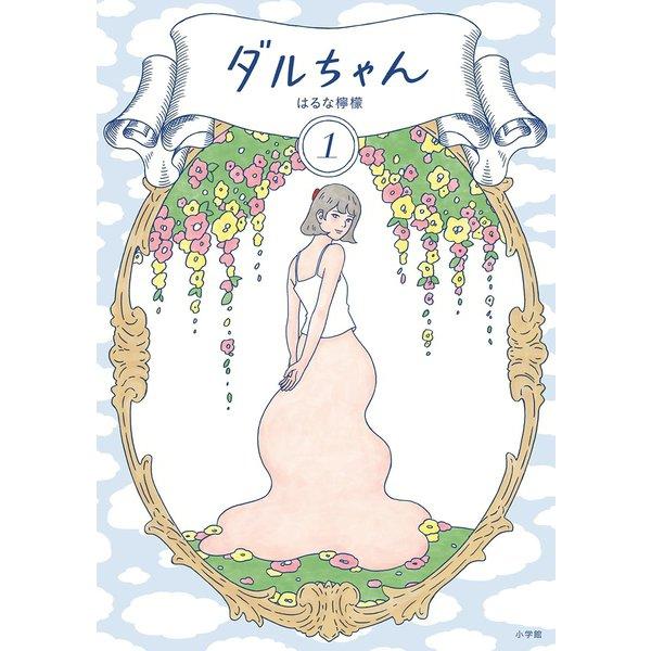 ダルちゃん 1(小学館) [電子書籍]