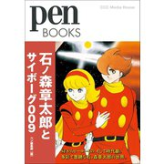 Pen Books 石ノ森章太郎とサイボーグ009(CCCメディアハウス) [電子書籍]