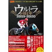 ウルトラ回収率 2019-2020(ガイドワークス) [電子書籍]