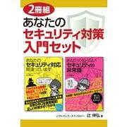 【2冊組】あなたのセキュリティ対策入門セット(日経BP社) [電子書籍]