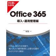 ひと目でわかるOffice 365導入・運用管理編(日経BP社) [電子書籍]