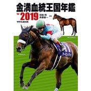 金満血統王国年鑑 for 2019(KADOKAWA / エンターブレイン) [電子書籍]
